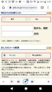 JCBカードwの申し込み方法や作り方の手順画像_35