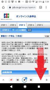 JCBカードwの申し込み方法や作り方の手順画像_41