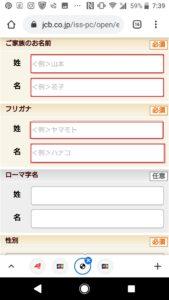 JCBカードwの申し込み方法や作り方の手順画像_43