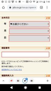 JCBカードwの申し込み方法や作り方の手順画像_45