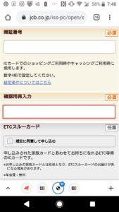 JCBカードwの申し込み方法や作り方の手順画像_46