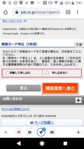 JCBカードwの申し込み方法や作り方の手順画像_48