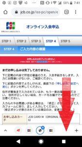 JCBカードwの申し込み方法や作り方の手順画像_49