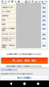 JCBカードwの申し込み方法や作り方の手順画像_50