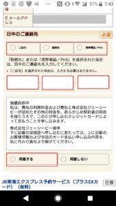 JCBカードwの申し込み方法や作り方の手順画像_54