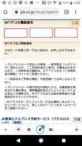 JCBカードwの申し込み方法や作り方の手順画像_55