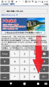 JCBカードwの申し込み方法や作り方の手順画像_57