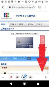 JCBカードwの申し込み方法や作り方の手順画像_6