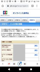 JCBカードwの申し込み方法や作り方の手順画像_60