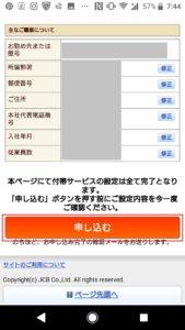 JCBカードwの申し込み方法や作り方の手順画像_61
