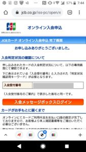JCBカードwの申し込み方法や作り方の手順画像_62