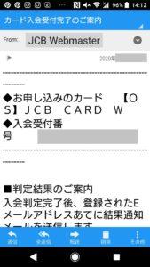 JCBカードwの申し込み方法や作り方の手順画像_63