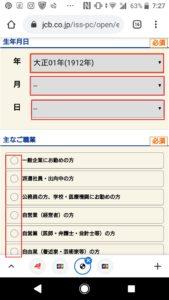 JCBカードwの申し込み方法や作り方の手順画像_8