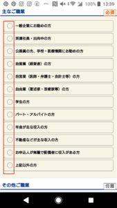 JCBカードwの申し込み方法や作り方の手順画像_9