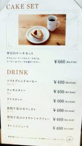 「洋菓子スイーツきのとやKINOTOYAファーム店・KINOTOYA cafe」のケーキセットメニュー