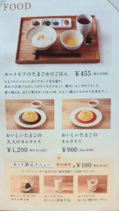 「洋菓子スイーツきのとやKINOTOYAファーム店・KINOTOYA cafe」のフードメニュー