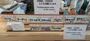 三笠高校生レストラン MIKASA COOKING ESSORのコッペパンメニュー