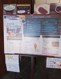 三笠高校生レストラン MIKASA COOKING ESSORのメニュー