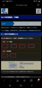 My JCB ID、パスワードの新規登録手順の画像_2