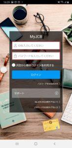 My JCBアプリのインストール手順の画像_4