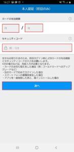 My JCBアプリのインストール手順の画像_5