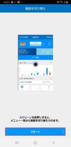 My JCBアプリのインストール手順の画像_7