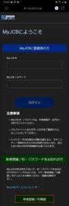 My JCB ID、パスワードの新規登録手順の画像_1