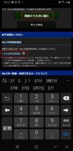 My JCB ID、パスワードの新規登録手順の画像_3