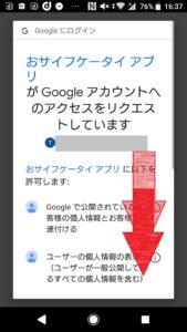 My JCBアプリのインストール手順の画像_13