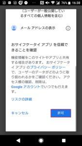 My JCBアプリのインストール手順の画像_14