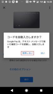 My JCBアプリのインストール手順の画像_17