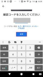 My JCBアプリのインストール手順の画像_18