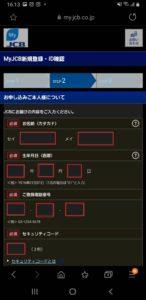 My JCB ID、パスワードの新規登録手順の画像_4