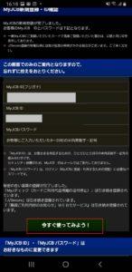 My JCB ID、パスワードの新規登録手順の画像_8