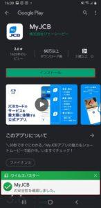 My JCBアプリのインストール手順の画像_1