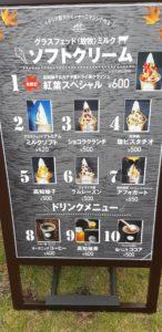 【2020年】定山渓高原札幌国際スキー場の紅葉ゴンドラ秋祭り【ソフトクリームメニュー】