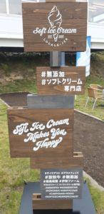 【2020年】定山渓高原札幌国際スキー場の紅葉ゴンドラ秋祭り【伊勢ファームの看板】