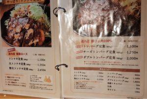 サッポロトンテキのトンテキ定食&トンバーグ定食メニュー