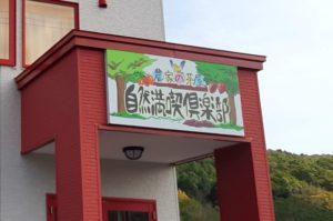 農家の茶屋 自然満喫倶楽部の外観