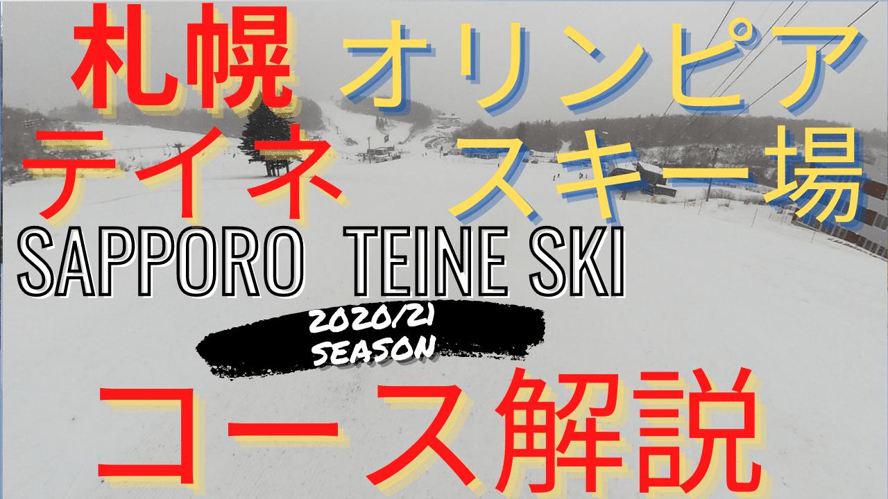 手稲オリンピアスキー場のコース状況(202021シーズン)は【コース滑走動画を交えて解説】