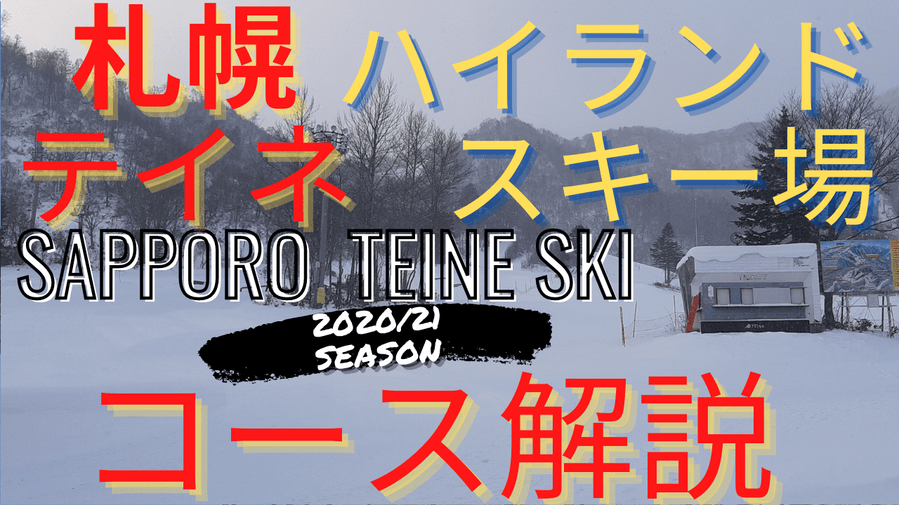手稲ハイランドスキー場のコース状況(202021シーズン)は【コース滑走動画を交えて解説】