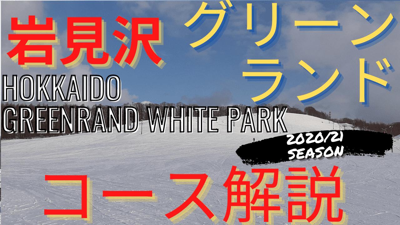 北海道グリーンランドスキー場のコース状況(202021シーズン)