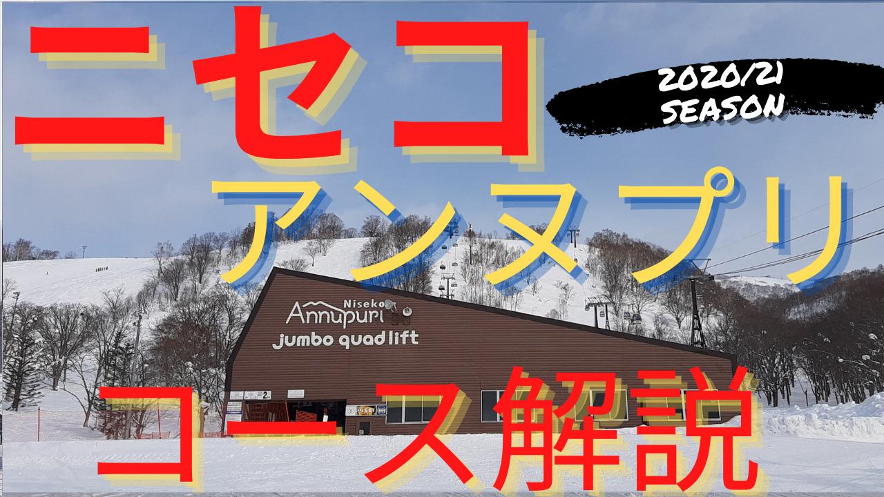 ニセコアンヌプリ(2020-21シーズン)