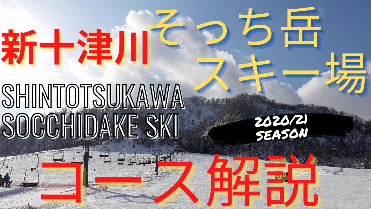 新十津川スキー場のコース状況(202021シーズン)