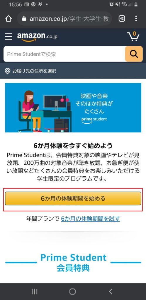 PrimeStudentの登録方法手順の画像_1