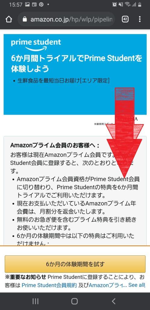 PrimeStudentの登録方法手順の画像_3