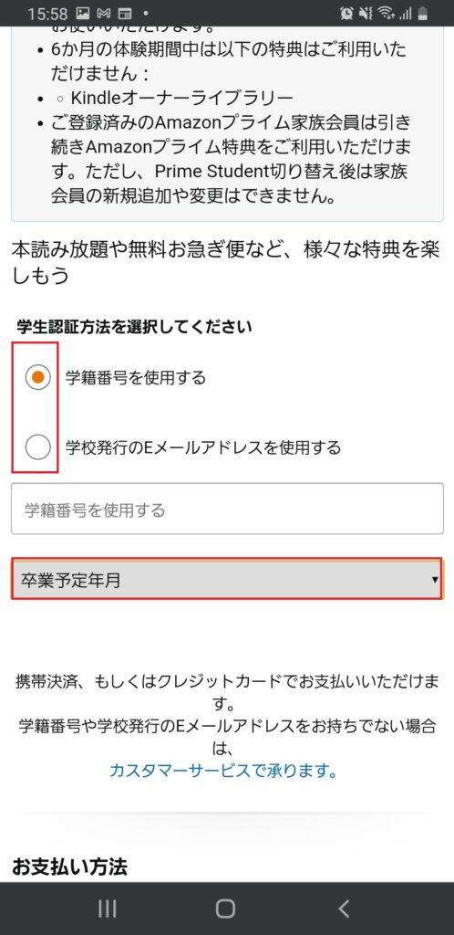 PrimeStudentの登録方法手順の画像_4