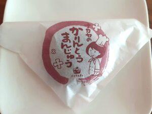 ナカヤ菓子店のかりんとう饅頭(パッケージ)